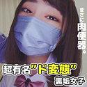 篠原りこ - ちゅりこ(裏垢)(素人ムクムク - SMUC-011