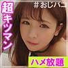 永瀬ゆい - ゆい 2nd(素人ムクムク - SMUK-002