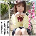 涼花くるみ - くるみ(素人ムクムク - SMUK-029
