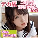 河合陽菜 - はるな(素人ムクムク - SMUK-031