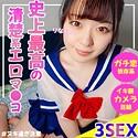 高瀬りな - 【独占】りな(素人ムクムク - SMUK-039