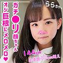 工藤ララ - らら(素人ムクムク - SMUK058