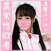 愛里るい - Rちゃん(SNSの闇by2TNOZ - SNYZ-002