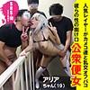 八ッ橋さい子 - アリアちゃん 2(SNSの闇by2TNOZ - SNYZ-020