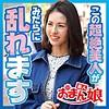 武藤あやか - あやか(素人おまん娘 - SOMK-003