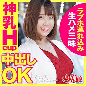 宝生めい - めい(素人おまん娘 - SOMK-005