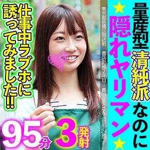 笠木いちか - 青山亜矢(仮)(素人おまん娘 - SOMK-019