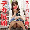ゆうき麻夢 - ミツカ(snipe - SP-026