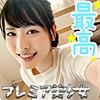 志田雪奈 - ゆきな(シロウト急便 - SQB-026