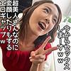 向井藍 - あい(シロウト急便 - SQB-061