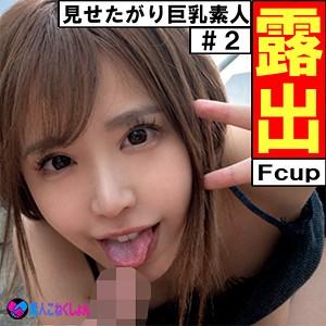 七瀬もな 素人こねくしょん(srcn006)