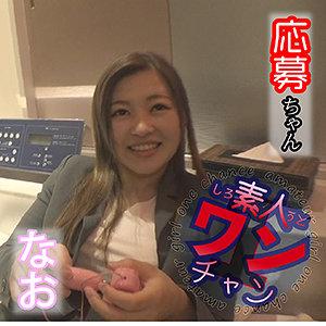 素人ワンチャン なお sroc005