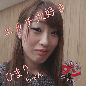 素人ワンチャン ひまり 2 sroc023