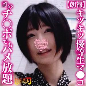 みきちゃん(仮名) 2