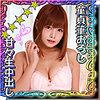 紺野ひかる - ひかるちゃん(#素人しか勝たん - SSK-020
