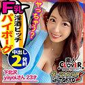 弥生みづき - Yayoi.(素人CLOVER - STCV-004