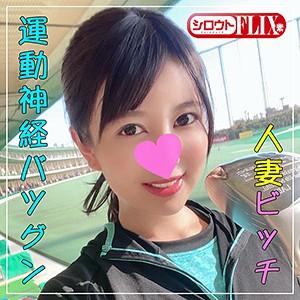 栗山絵麻-シロウトFLIX - 栗山さん - stfx009(栗山絵麻)