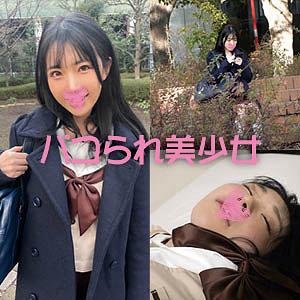 パコられ美少女 ひかる stok005