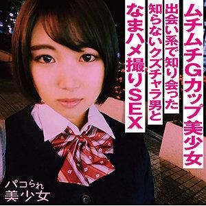 真琴つぐみ - つぐみ(パコられ美少女 - STOK-006