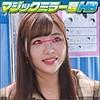 花宮レイ - 芽衣さん(マジックミラー号ハードボイルド - SVMM008