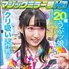 河奈亜依 - あやちゃん(マジックミラー号ハードボイルド - SVMM010