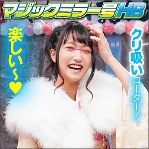 渚ひまわり-マジックミラー号ハードボイルド - さくらちゃん - svmm012(渚ひまわり)