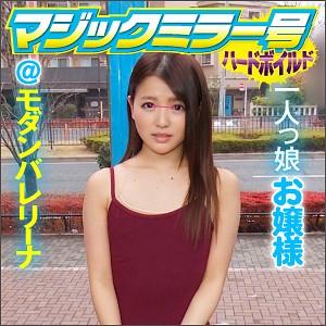 マジックミラー号ハードボイルド - めい - svmm015 - 永瀬ゆい