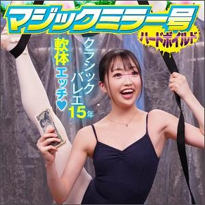 マジックミラー号ハードボイルド - りり - svmm016 - 小坂芽衣