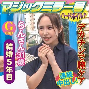 らんちゃん 31さい パッケージ写真