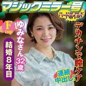 弘崎ゆみな - ゆみなさん(マジックミラー号ハードボイルド - SVMM037