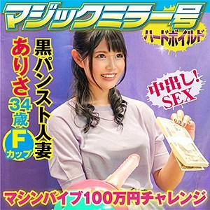 ありさちゃん 34さい パッケージ写真