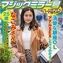 マジックミラー号ハードボイルド - なごみ - svmm045 - 守永葵