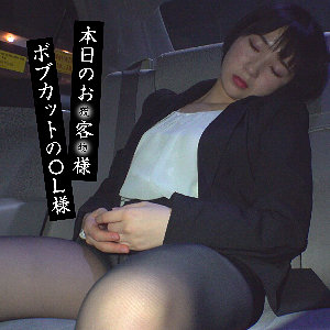 密室タクシードライバー なぎ taxd003