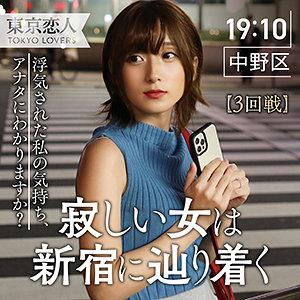東京恋人 水野祐子 tkk005