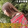香坂みりな - みりな(ときわ映像 - TKWA-020