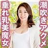 しょうこ(43)