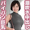 いつき(38)