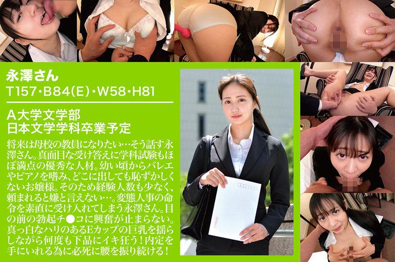 永澤さん(仮名) 1