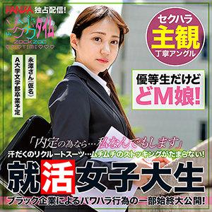 永澤さん(仮名) パッケージ写真