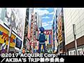 AKIBA'S TRIP-THE ANIMATION- 第1話 AKIBA'S TRIP (無料)