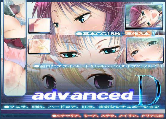 advancedD d_008509のパッケージ画像