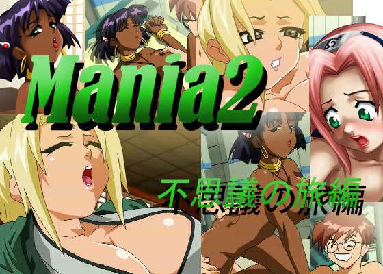 Mania 2 不思議の旅編 d_008752のパッケージ画像