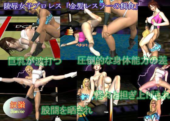陵●女子プロレス 「金髪レスラーの餌食」 d_008814のパッケージ画像