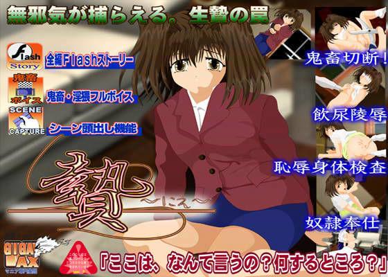 贄 〜にえ〜 d_009177のパッケージ画像