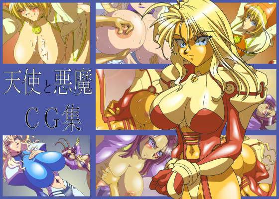 天使と悪魔CG集 d_009261のパッケージ画像