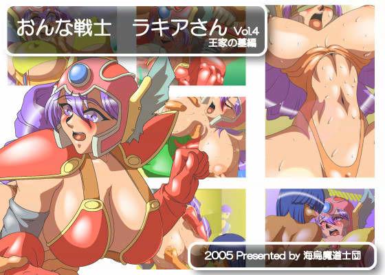 おんな戦士ラキアさん Vol.4 d_009262のパッケージ画像