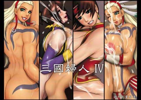 三國婦人 4