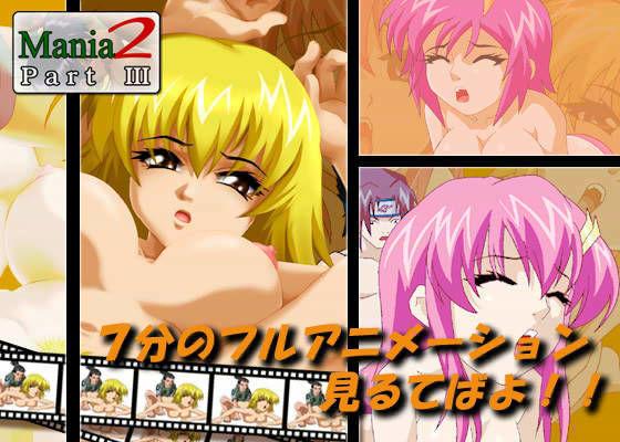 Mania 2 不思議の旅編 パート3 DL版 d_009379のパッケージ画像