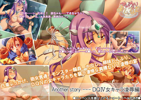Another story --- DQIV女キャラ凌辱編