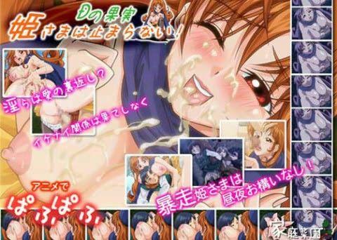 【アリーナ 同人】Dの果実姫さまは止まらない!